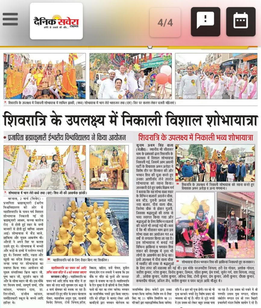 Barnala : Mahashivtari Mahotsav